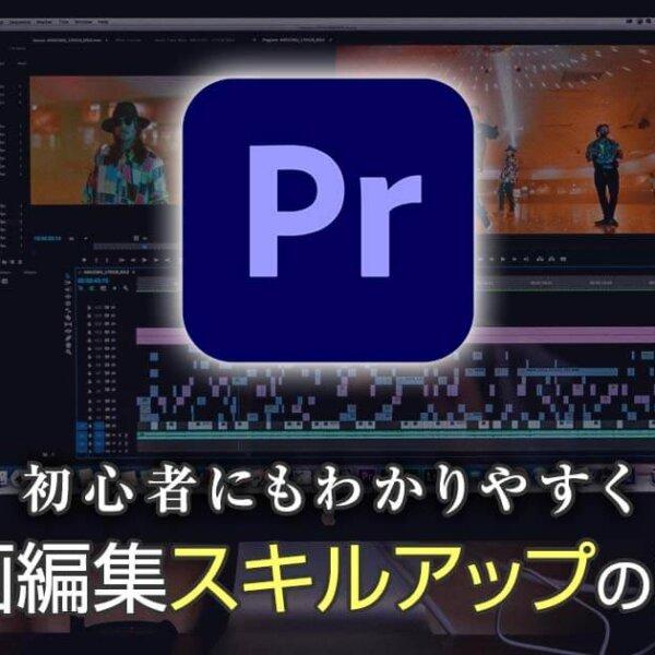 動画編集のコツを初心者にもわかりやすく。スキルアップの方法を伝授します