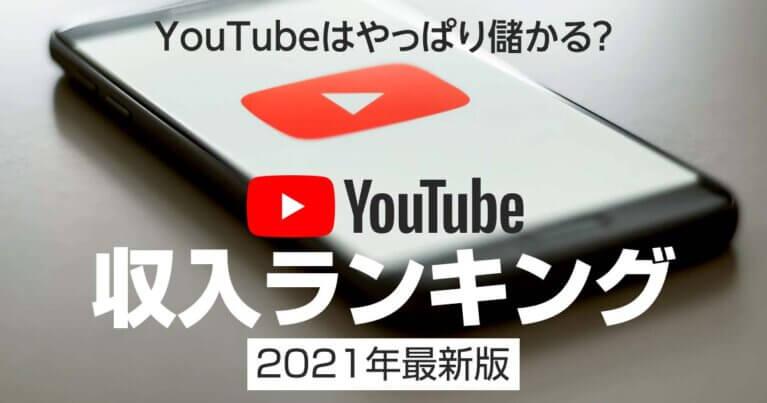 YouTubeって儲かるの?【2021年最新版】収入ランキング!