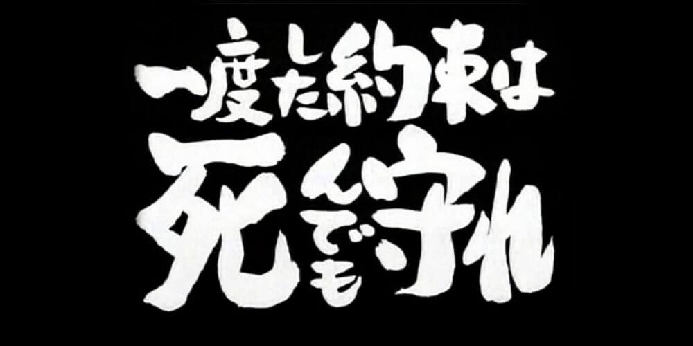 毛筆のフリーフォント11選!【2020年最新版】