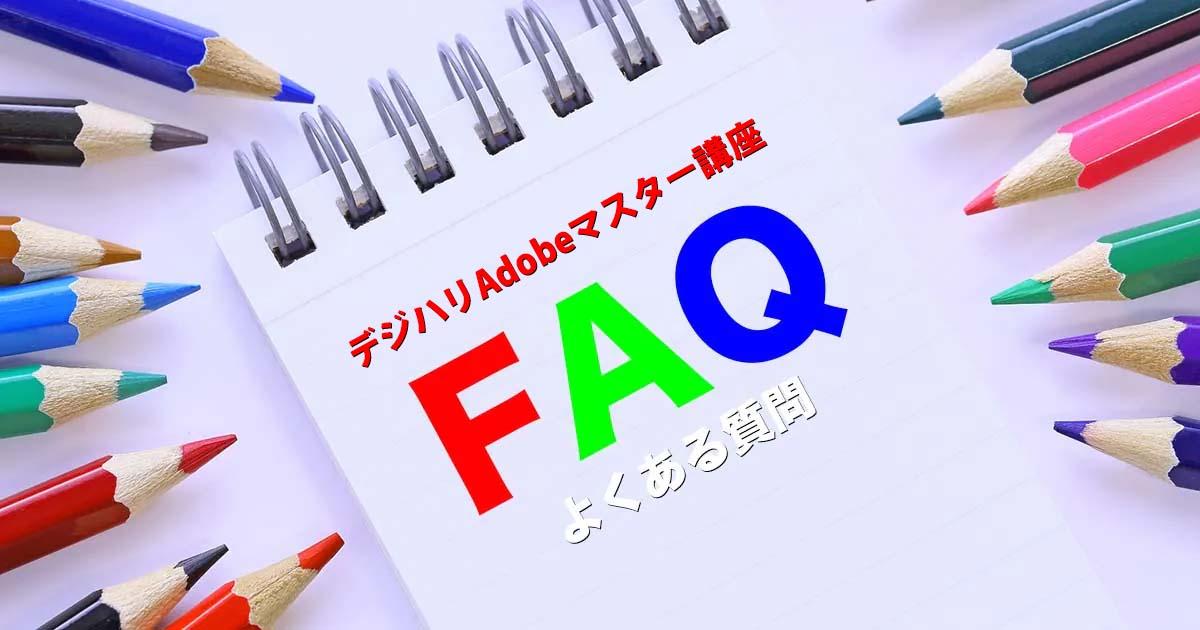 デジハリAdobeマスター講座FAQ