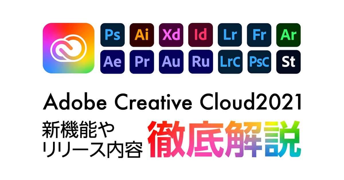 Adobe Creative Cloud2021は何が凄い?新機能やリリース内容を徹底解説