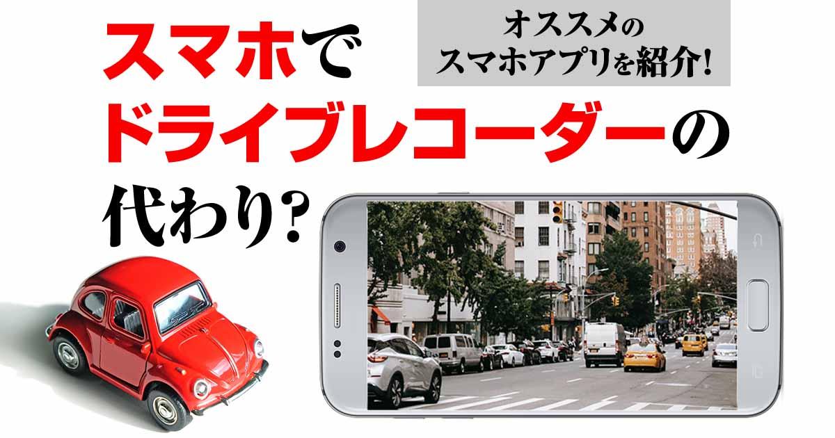 使っていないスマホをドライブレコーダーに代用?!おすすめアプリをご紹介