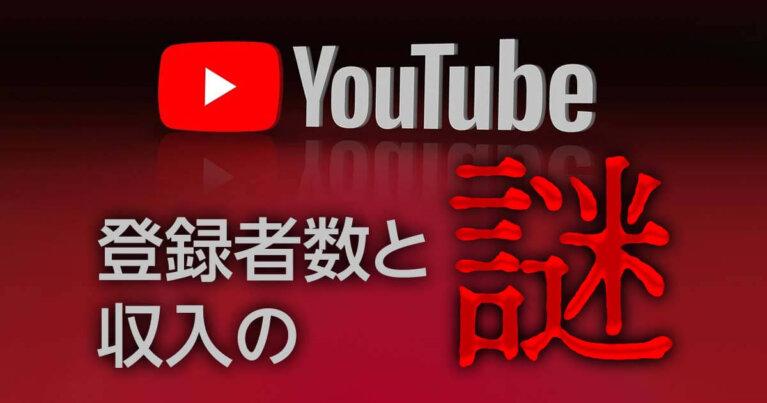 YouTubeの登録者数と収入の謎
