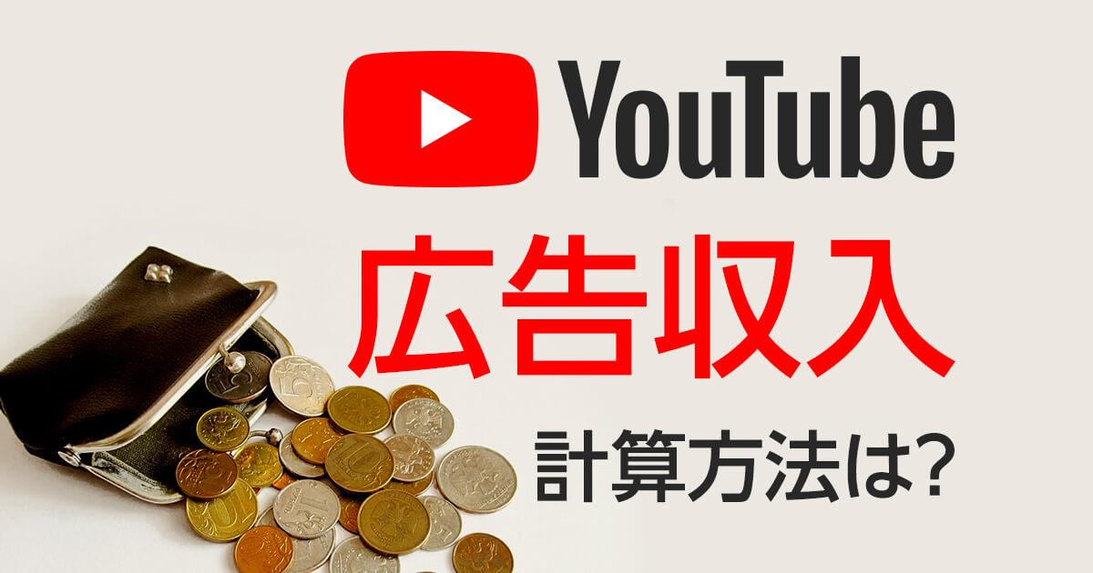 YouTube広告収入・単価と計算方法|作業時間はどのくらい?を検証