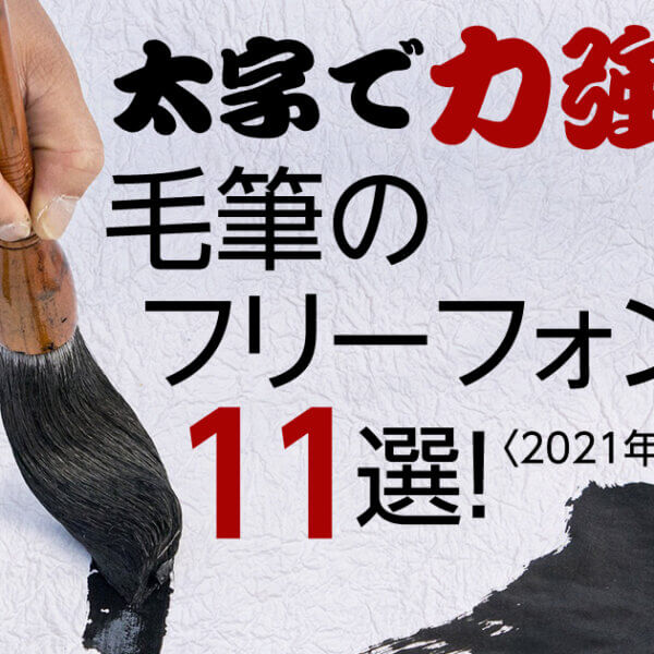 毛筆のフリーフォント11選(無料)|力強い筆文字【2020年版】