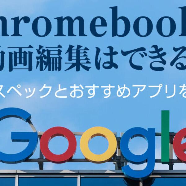 Chromebook で動画編集はできる?必要スペックとおすすめアプリを解説