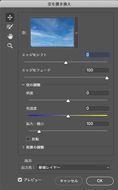 空の置き換え スクリーンショット