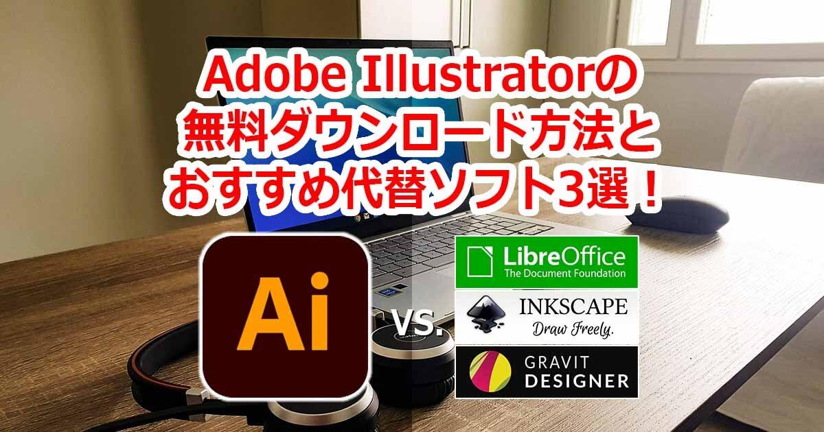 Adobe Illustratorの無料ダウンロード方法とおすすめ代替ソフト3選!
