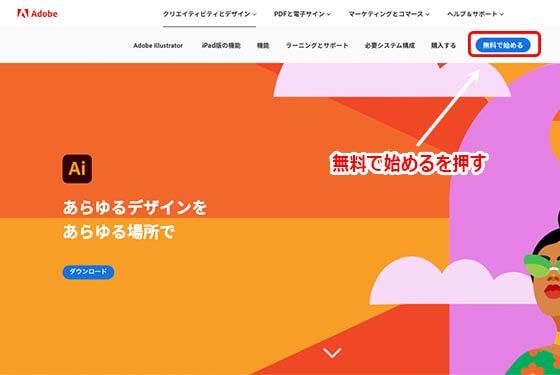 Adobe公式サイト Illustrator