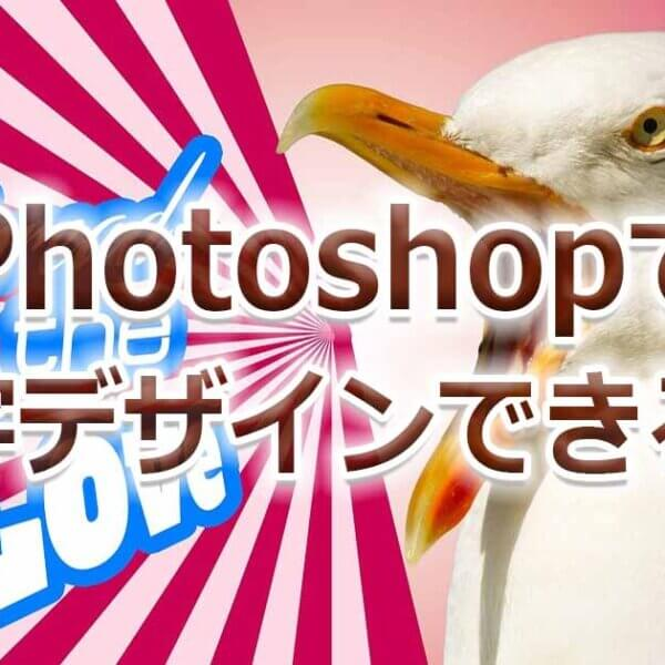 フォトショップで文字デザインできる?画像処理だけじゃないPhotoshopの魅力とは?