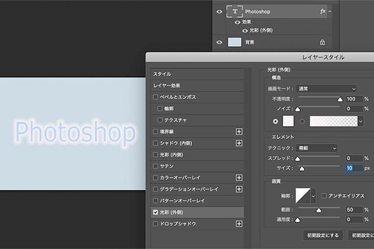 Photoshopレイヤースタイル手順6