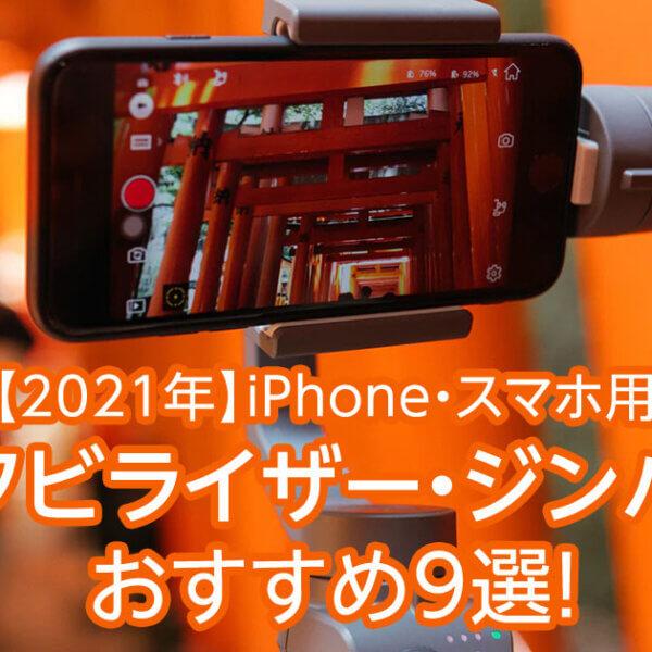 【2021年】iPhone・スマホ用スタビライザー・ジンバルおすすめ9選!