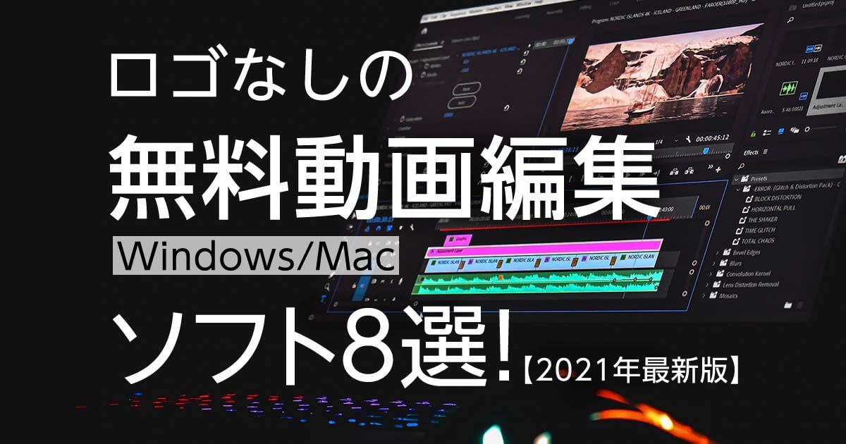 ロゴなしの無料動画編集<Windows/Mac>ソフト8選!【2021年最新版】
