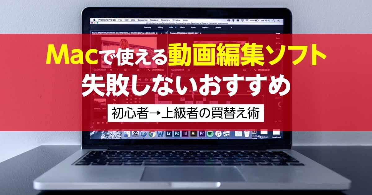Macの動画編集ソフト6選|編集レベル別の失敗しないおすすめソフトは?