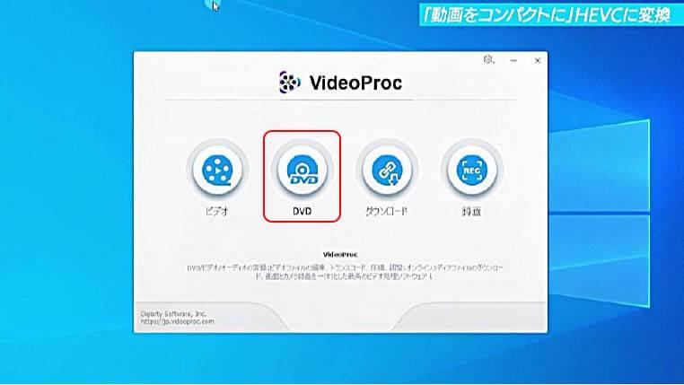 VideoProcでDVDのファイル変換 使い方手順❶