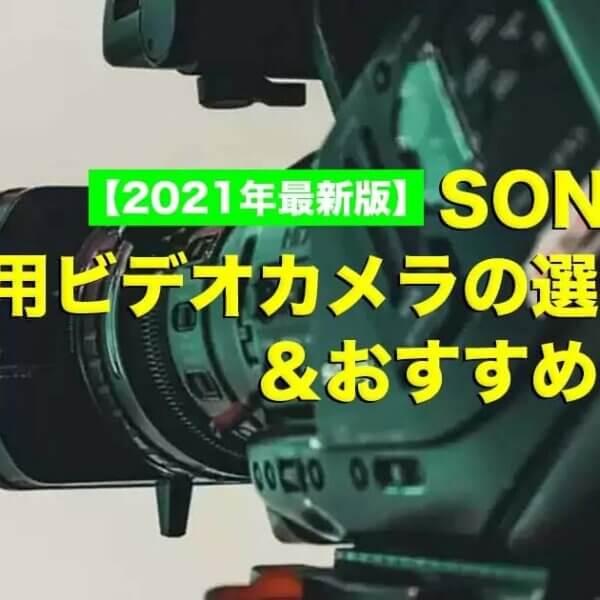 SONYの業務用ビデオカメラの選び方&おすすめ4選