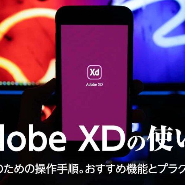 Adobe XDの使い方|初心者のための操作手順。おすすめ機能とプラグインは?