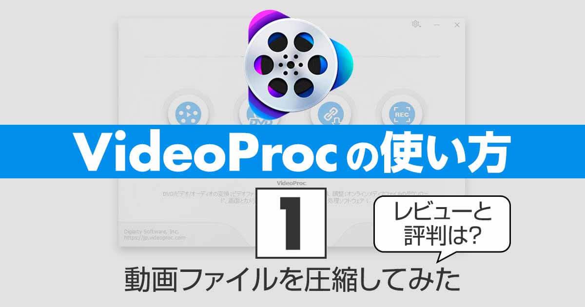 VideoProcの使い方①動画ファイルを圧縮してみた|レビューと評判は?