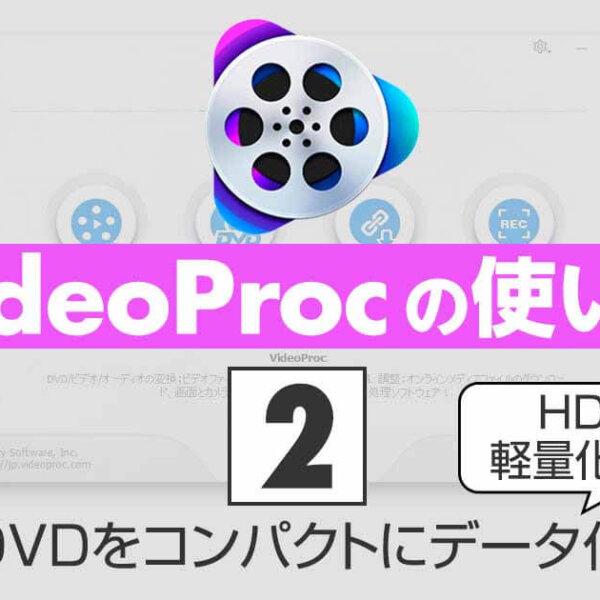 VideoProcの使い方②DVDをコンパクトにデータ化|HDの軽量化にも