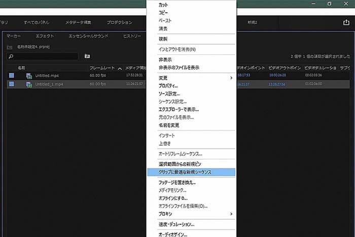 Premiere Pro新規シーケンス 自動