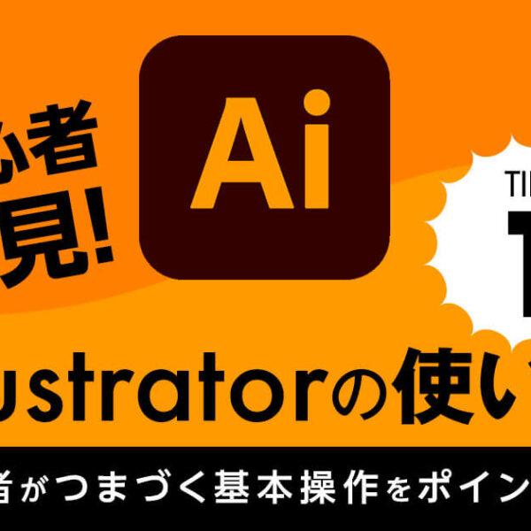 Illustratorの使い方|初心者がつまづく基本操作をポイント別に①