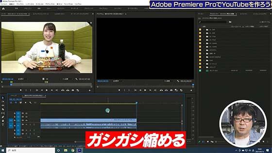 Premiere Pro動画編集 定番テクニック カット編集1