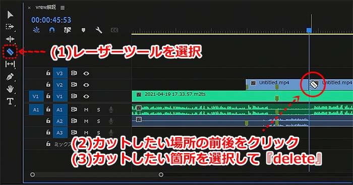 Premiere Proカット編集 レーザーツール