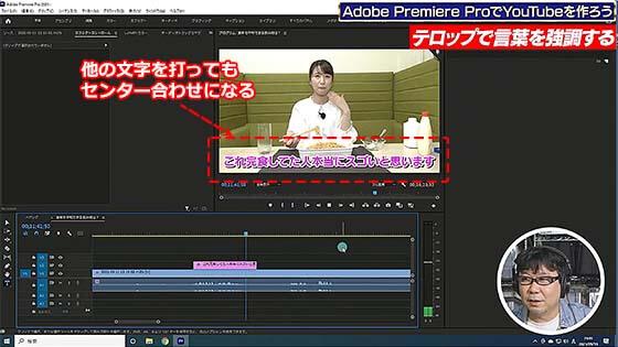 映像からテロップをダブルクリックすると、文字が変更できる