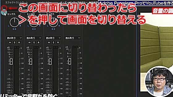 「オーディオトラックミキサー」画面1