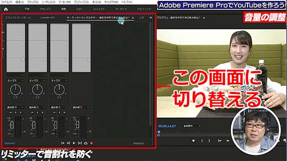 「オーディオトラックミキサー」画面2