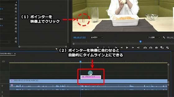 Premiere Proの文字ツールを使う2