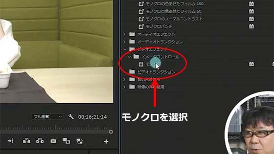 イメージングコントロール「モノクロ」が表示