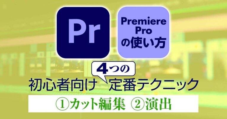 Premiere Proの使い方|初心者向け 定番テクニック|①カット編集 ②演出