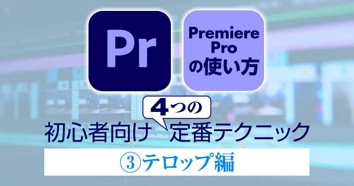 Premiere Proの使い方|初心者向け 定番テクニック|③テロップ編