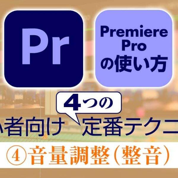 Premiere Proの使い方|初心者向け 定番テクニック|④音量調整(整音)