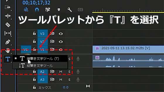 Premiere Proの文字ツールを使う1