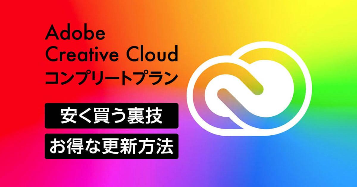 Adobe Creative Cloudコンプリートプラン[AdobeCC]を安く買う裏技|お得な更新方法も