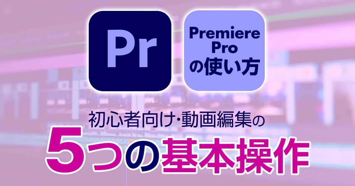 Adobe Premiere Proの使い方|初心者・動画編集のやり方5つの基本操作