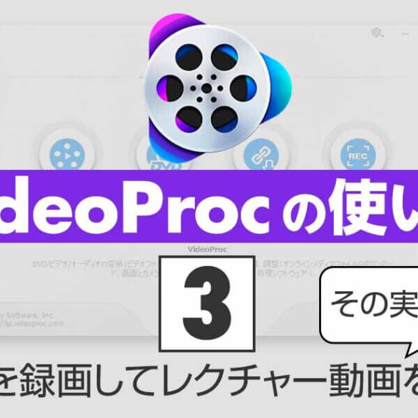 VideoProcの使い方③ 画面を録画してレクチャー動画を作る|その実力は?