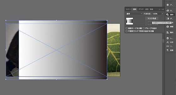 グラデマスクと対象の写真を選択 のコピー