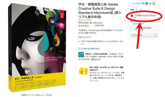 学生・教職員個人版-Adobe-Creative-Suite-6-Design-Standard-Macintosh版-要シリアル番号申請