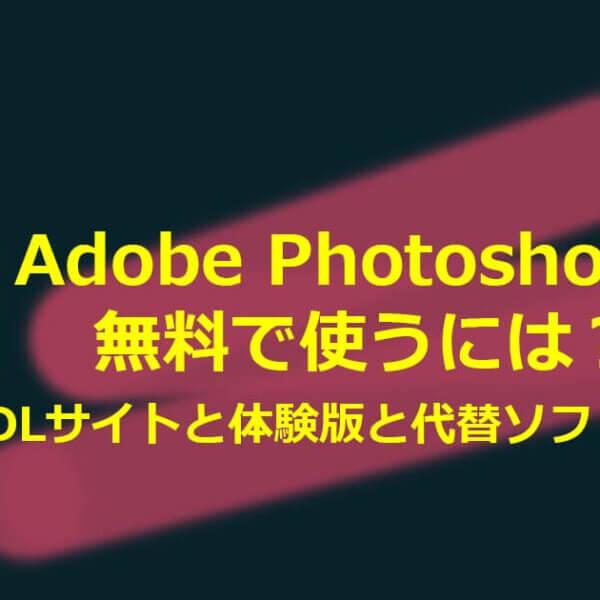 Adobe Photoshopを無料で使うには?DLサイトと体験版|代替ソフト10選