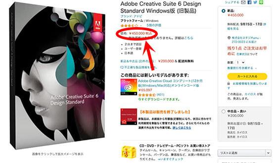 Adobe Creative Suite 6 Design Standard Windows版 (旧製品)