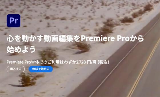 Premiere Pro Adobeサイトでの値段と価格
