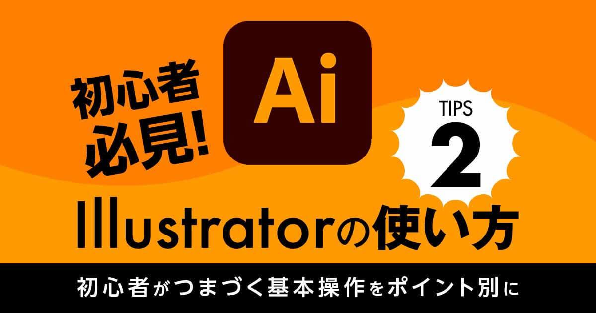 Illustratorの使い方|初心者がつまづく基本操作をポイント別に②