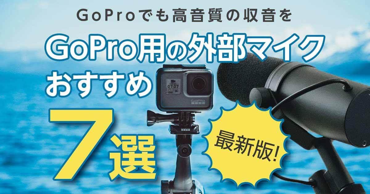 GoPro用の外部マイクおすすめ7選|GoProでも高音質の収音を【最新版】