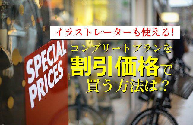 イラレを割引価格価格で買う方法