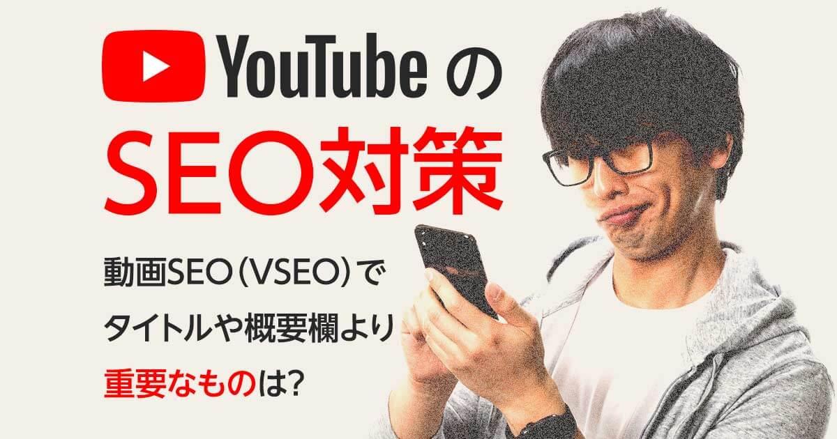 YouTubeのSEO対策| 動画SEO(VSEO)でタイトルや概要欄より重要なものは?