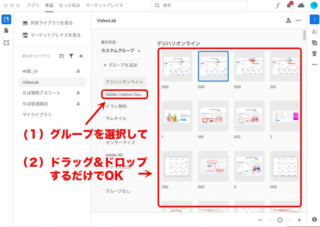 Adobeクラウドストレージ・ライブラリへのアップロード手順4
