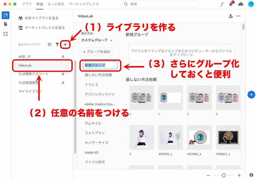 Adobeクラウドストレージ・ライブラリへのアップロード手順3